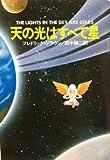 天の光はすべて星 (ハヤカワ文庫 SF 474)