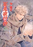 百鬼夜行抄 (10) (眠れぬ夜の奇妙な話コミックス)