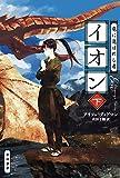 竜に選ばれし者イオン(下) (ハヤカワ文庫FT) 画像