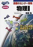 漆原のセンター攻略物理I (東書の大学入試シリーズ―スーパー講座)