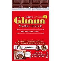 ガーナチョコレートレシピ - 簡単に始められる手作りスイーツ - (ミニCOOKシリーズ)
