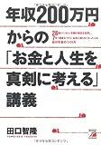 年収200万円からの「お金と人生を真剣に考える」講義 (アスカビジネス)