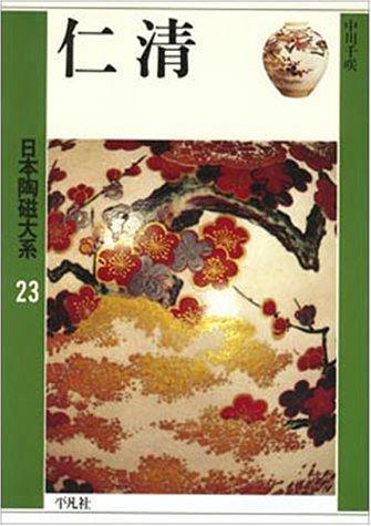 仁清 (日本陶磁大系)