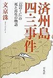 済州島四・三事件―「島(タムナ)のくに」の死と再生の物語