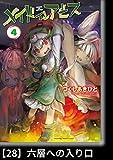 メイドインアビス(4)【分冊版】28 六層への入り口 メイドインアビス【分冊版】
