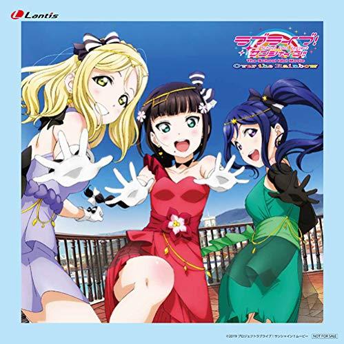 【Amazon.co.jp限定】『ラブライブ!サンシャイン!!The School Idol Movie Over the Rainbow』挿入歌シングル「逃走迷走メビウスループ/Hop? Stop? Nonstop!」 (デカジャケット付)