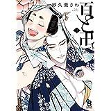 百と卍 3 (on BLUEコミックス)