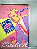 デビッド100コラム (1985年)