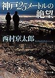 神戸25メートルの絶望 (角川文庫)