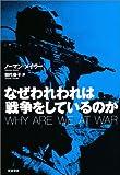 なぜわれわれは戦争をしているのか