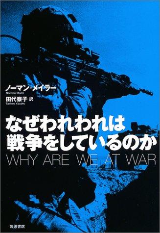 なぜわれわれは戦争をしているのかの詳細を見る