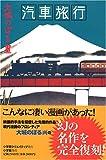 汽車旅行―復刻版 / 大城 のぼる のシリーズ情報を見る