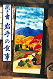 日本の食生活全集 (3)聞き書 岩手の食事