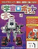学習ロボットをつくる(51) 2019年 8/28 号 [雑誌]