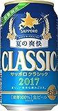 サッポロクラシック 2017年 夏の爽快 350ml×24缶×2ケース 【北海道限定】