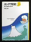 カンテラ日記―富士山測候所の五〇年 (ちくま少年図書館 90)