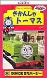 きかんしゃトーマス(8) [VHS]