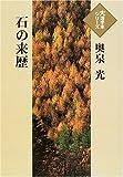 石の来歴 (大活字本シリーズ)