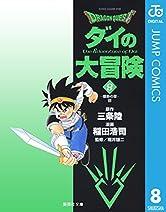 DRAGON QUEST―ダイの大冒険― 8 (ジャンプコミックスDIGITAL)