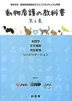 動物看護の教科書 第6巻