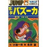 花平バズーカ(9) (ヤングジャンプコミックス)