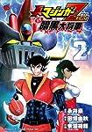 真マジンガーZEROvs暗黒大将軍 (2) (チャンピオンREDコミックス)
