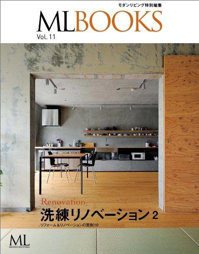 ML BOOKSシリーズ 洗練リノベーション2 リフォーム&リノベーションの実例10