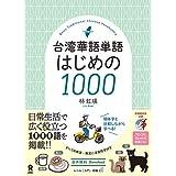 [音声DL]台湾華語単語 はじめの1000