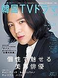 もっと知りたい! 韓国TVドラマ vol.73 (メディアボーイMOOK) 画像
