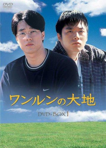ワンルンの大地 DVD-BOX 1
