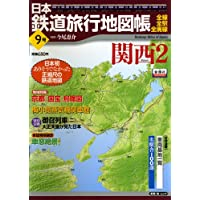日本鉄道旅行地図帳 9号 関西2 ―全線・全駅・全廃線 (9) (新潮「旅」ムック)