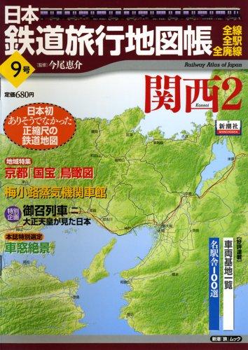 日本鉄道旅行地図帳 9号 関西2 ―全線・全駅・全廃線 (9) (新潮「旅」ムック)の詳細を見る