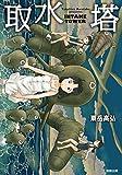 取水塔 / 粟岳高弘 のシリーズ情報を見る