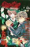 危険恋愛H 28 (ガールズポップコレクション)