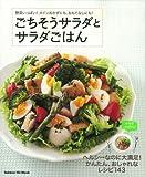 ごちそうサラダとサラダごはん (GAKKEN HIT MOOK) 画像