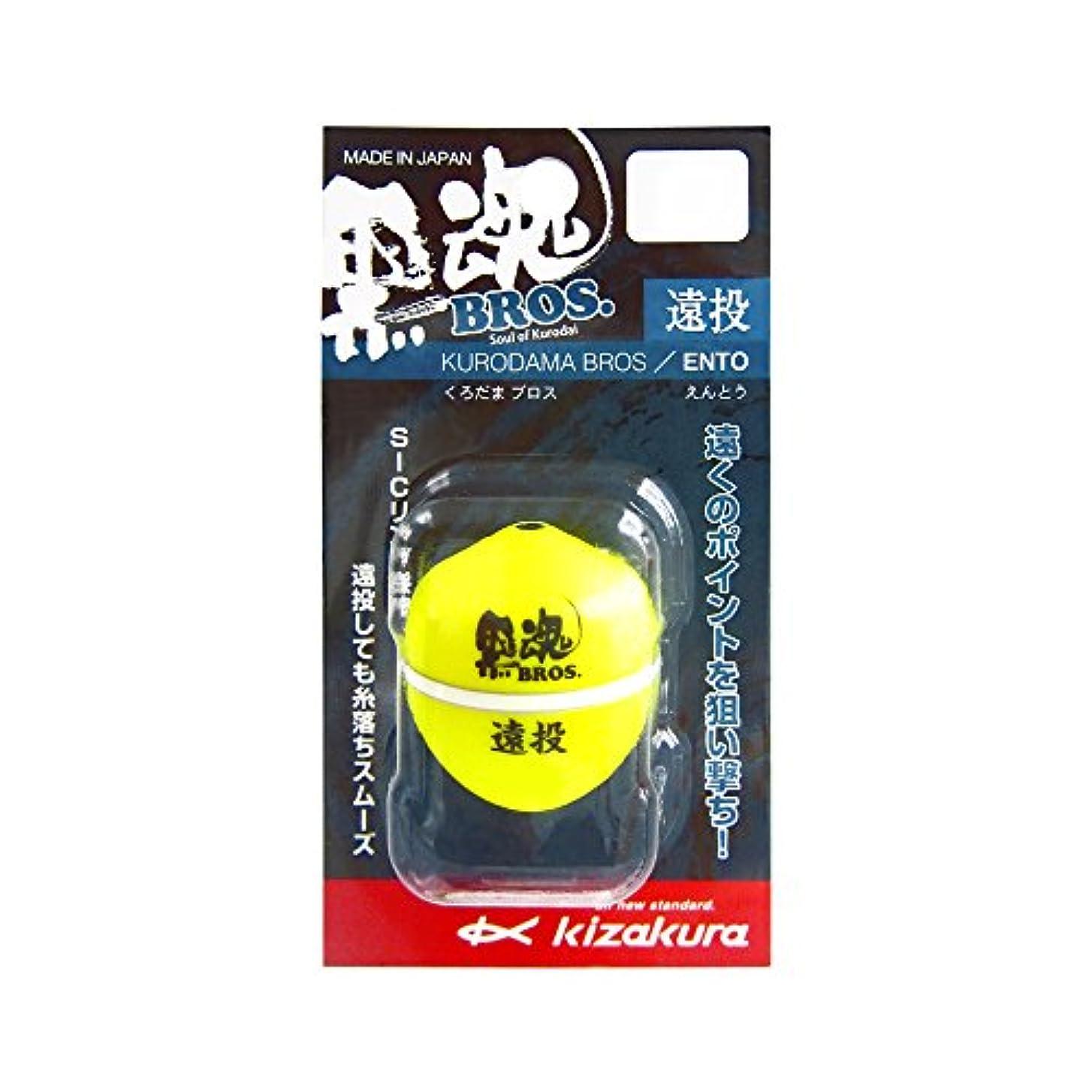 チップスキームかわすキザクラ(kizakura) 黒魂BROS. 遠投(イエロー) 0.5