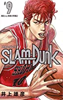 SLAM DUNK 新装再編版 9 (愛蔵版コミックス)