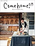 Come home! vol.56 (私のカントリー別冊)
