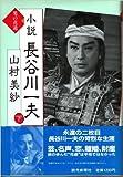 小説 長谷川一夫―男の花道 (下)