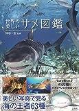 世界の美しいサメ図鑑 画像