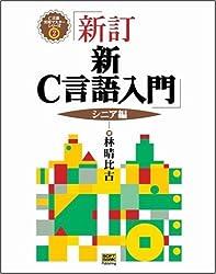 新・C言語入門 シニア編 (C言語実用マスターシリーズ)