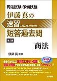 司法試験・予備試験 伊藤真の速習短答過去問 商法 画像