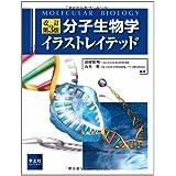 分子生物学イラストレイテッド