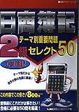 日商簿記2級テーマ別重要問題セレクト50 工業簿記 (最速マスターシリーズ)