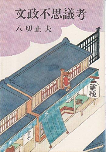 文政不思議考 (1969年)
