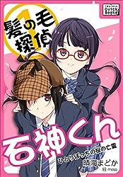 髪の毛探偵 石神くん 1 ~ひとりぼっちの桜の亡霊~ (impress QuickBooks)
