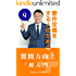 質問力向上超入門: 要件定義をする人のために 広川智理の「超入門」シリーズ
