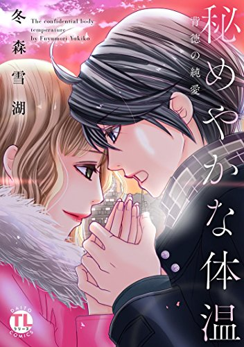 秘めやかな体温 背徳の純愛 (ダイトコミックス TLシリーズ)