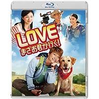 LOVE まさお君が行く! Blu-ray【通常版】