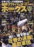 日本シリーズ決算速報号 2015年 12/2 号 [雑誌]: 週刊ベースボール 増刊の画像